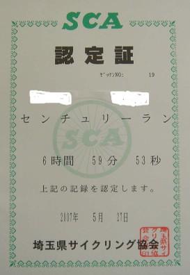 070527cr